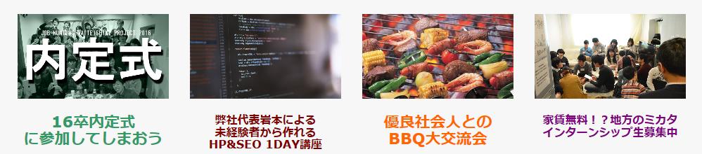 東京就活NATSUYASUMI6-1
