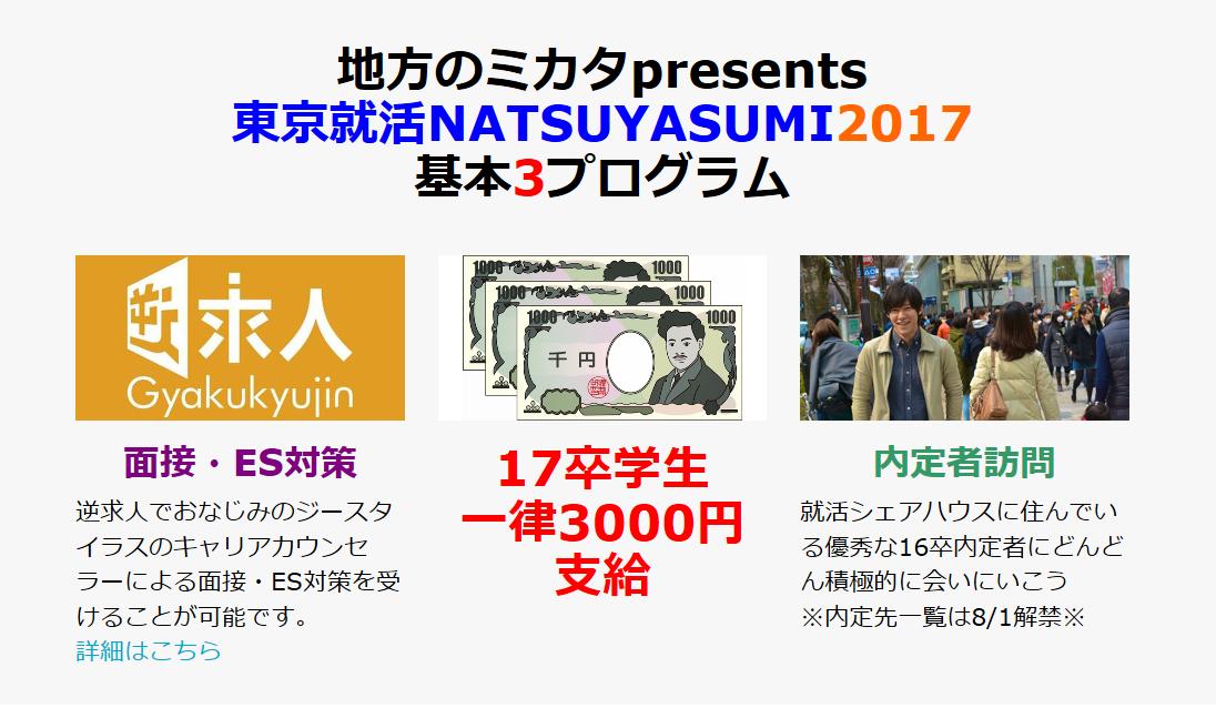 東京就活NATSUYASUMI7-2